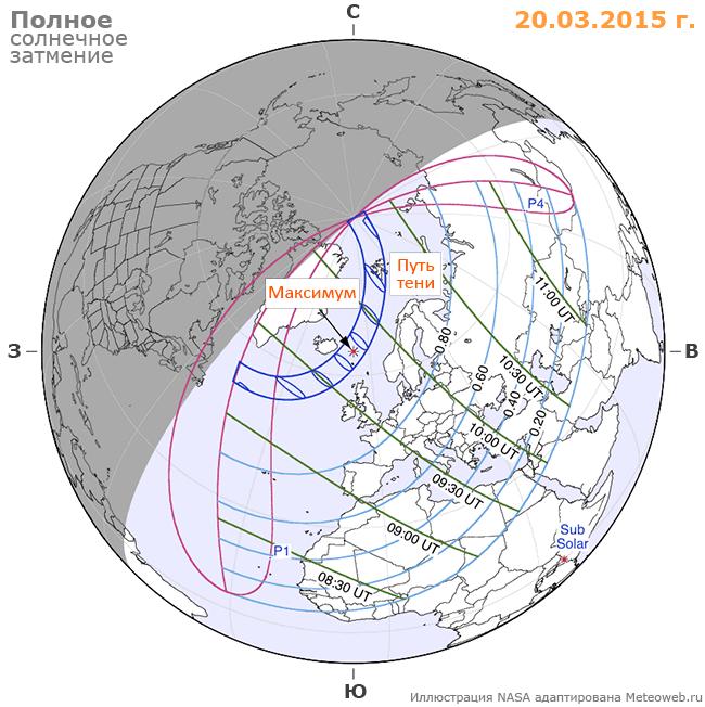 Зона видимости солнечного затмения 20 марта 2015 г.