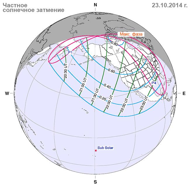 Зоны видимости частного солнечного затмения 23 октября 2014 г.