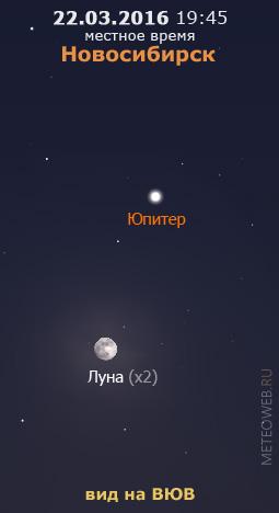 Растущая Луна и Юпитер на вечернем небе Новосибирска 22 марта 2016 г.