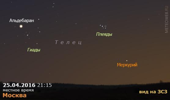 Меркурий на вечернем небе Москвы 25 апреля 2016 г.