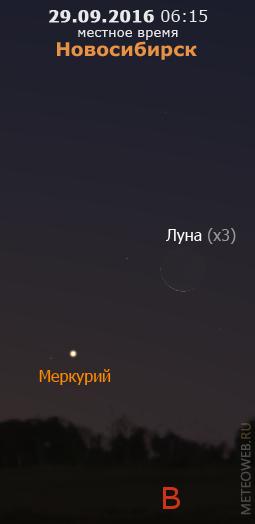 Убывающая Луна и Меркурий на утреннем небе Новосибирска 29сентября 2016 г.