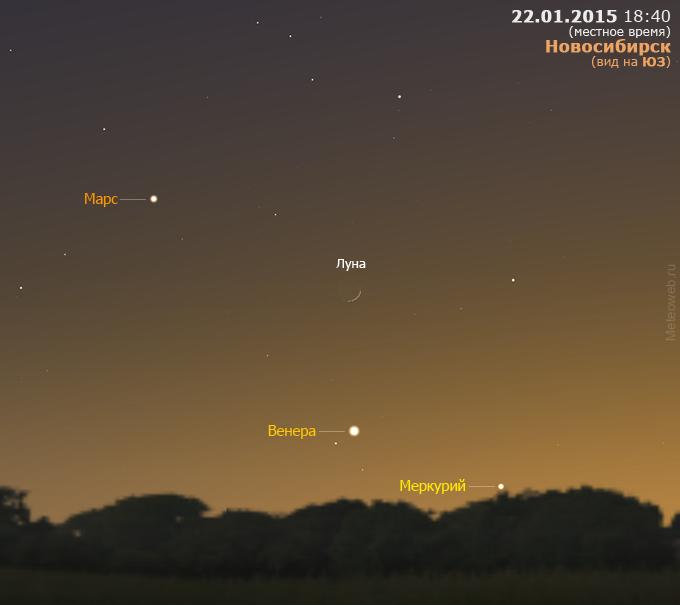Растущая Луна, Меркурий, Венера и Марс на вечернем небе Новосибирска 22 января 2015 г.