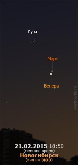 Растущая Луна, Венера и Марс на вечернем небе Новосибирска 21 февраля 2015 г.