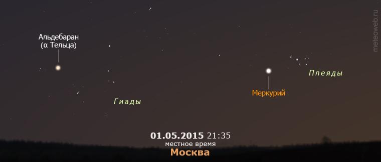 Меркурий вблизи Плеяд на вечернем небе Москвы 1 мая 2015 года.