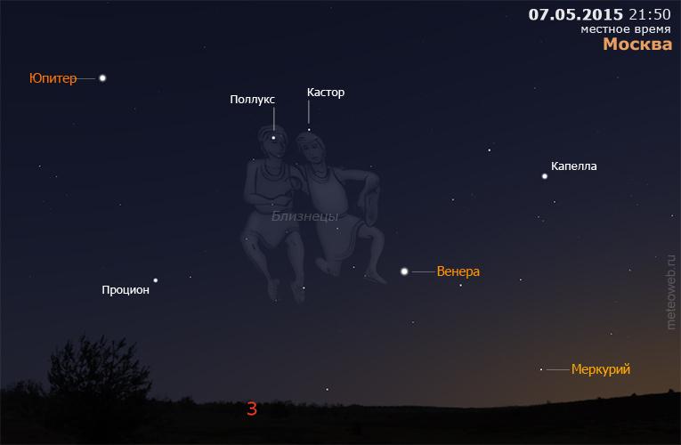 Юпитер, Венера и Меркурий на вечернем небе Москвы 7 мая 2015 года.